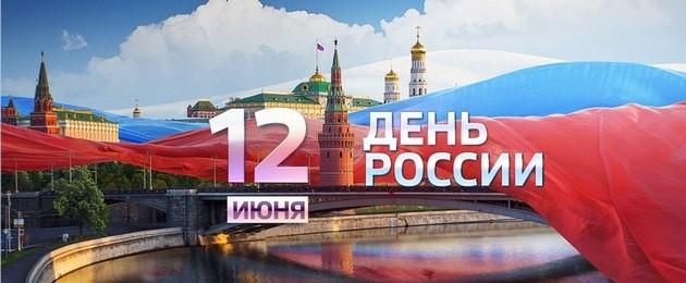 день России.jpg
